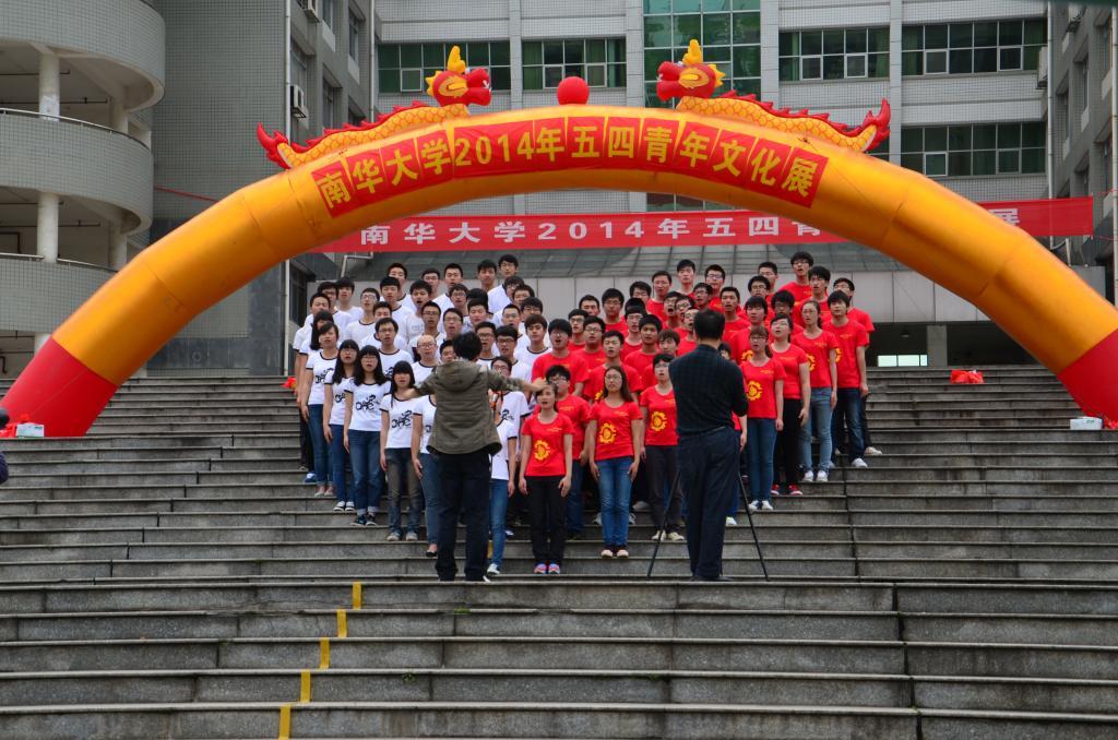 南华大学第五届五四青年文化展成功举办-南华大学